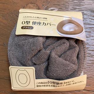 便座カバー O型 ブラウン(日用品/生活雑貨)