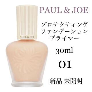PAUL & JOE - ポール&ジョー 下地 01 プロテクティング