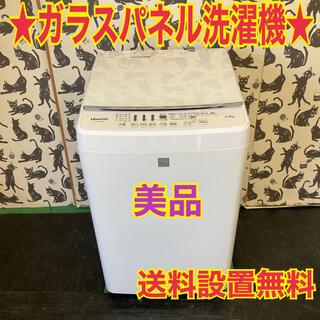 127  送料設置無料 最新デザイン人気洗濯機 4,5キロ