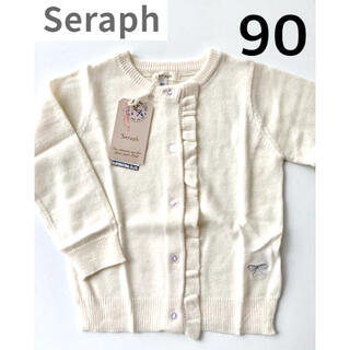 セラフ(Seraph)の新品 セラフ seraph カーディガン 90(カーディガン)