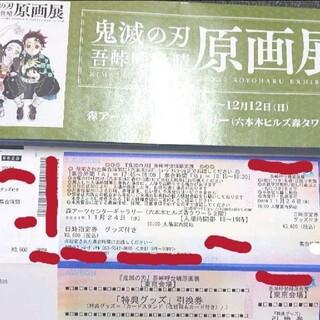 鬼滅の刃 原画展グッズ付 11/24大人1枚(声優/アニメ)