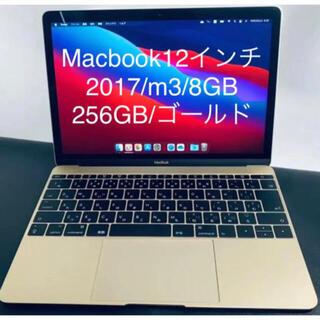Mac (Apple) - MacBook12インチ/2017/m3/8GB/256GB/ゴールド