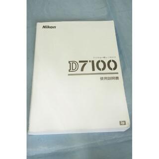 ニコン(Nikon)のNikon D7100 取扱説明書(デジタル一眼)