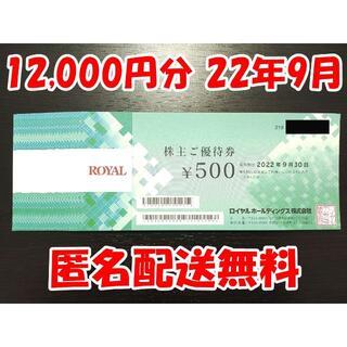 ロイヤルホールディングス 株主優待券 12,000円分(フード/ドリンク券)