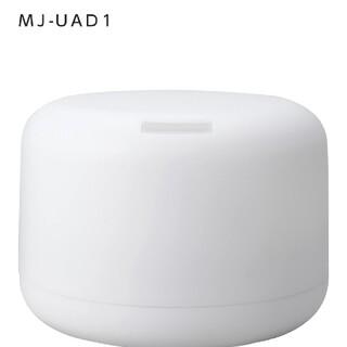 ムジルシリョウヒン(MUJI (無印良品))の無印良品 超音波うるおいアロマディフューザー  (アロマディフューザー)