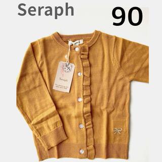 セラフ(Seraph)の新品 セラフ seraph  カーディガン 90 マスタード(カーディガン)
