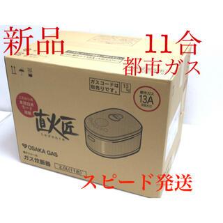 Rinnai - 新品❗️11合炊き直火匠リンナイRR-100MST2ガス炊飯器都市ガス