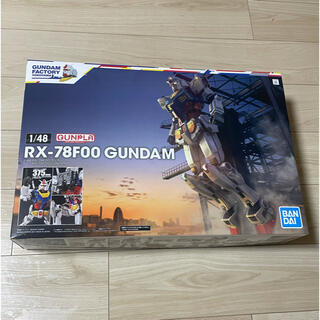 BANDAI - 新品 ガンダムファクトリー横浜 限定 1/48 RX-78F00 ガンダム