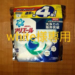 ピーアンドジー(P&G)のアリエールBIO4倍 ハーフ white様専用(洗剤/柔軟剤)