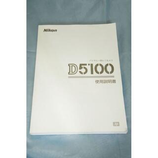 ニコン(Nikon)のNikon D5100 取扱説明書 #1(デジタル一眼)