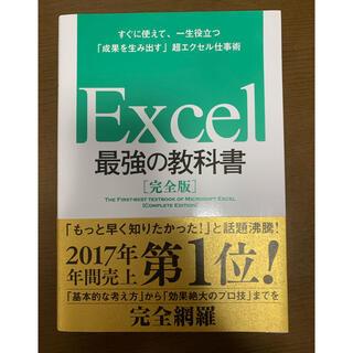 Excel最強の教科書【完全版】