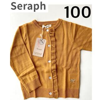セラフ(Seraph)の新品 セラフ seraph  カーディガン 100 マスタード(カーディガン)