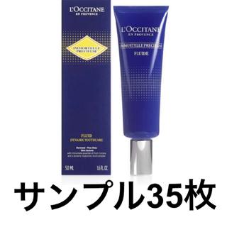 ロクシタン(L'OCCITANE)のL'OCCITANE/ロクシタン イモーテル プレシューズ ミルク (乳液/ミルク)