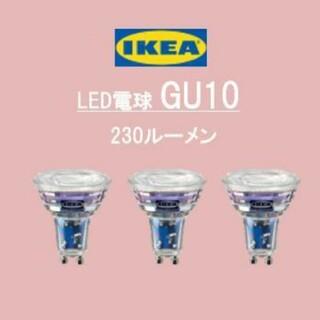 IKEA - 【新品・送料込】イケア IKEA LED電球 GU10 230ルーメン