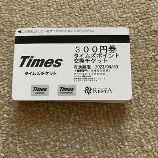 タイムズチケット 300円×30枚 9000円分