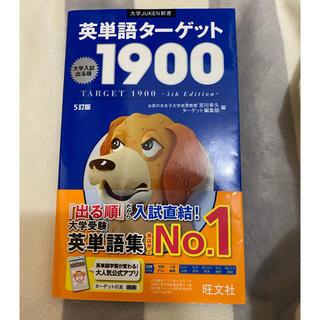 旺文社 - 旺文社  英単語ターゲット1900