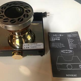 ボンマック サイフォン用ビームヒーター BMBH-350N