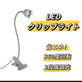 LED クリップライト USB接続 デスクライト テーブルランプ スタンドライト