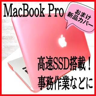 Apple - 【お得】MacBook Pro ノートパソコン 事務作業や写真管理などに