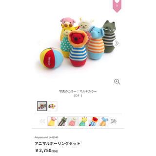 ミキハウス(mikihouse)のアニマルボーリング 新品未使用(知育玩具)