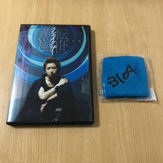 嵐 - 大野智 コンサートグッズリストバンド+テンセイクンプー(転世薫風)初限DVD