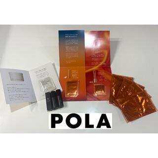 ポーラ(POLA)のPOLA(ポーラ)♡サンプル13点セット(サンプル/トライアルキット)
