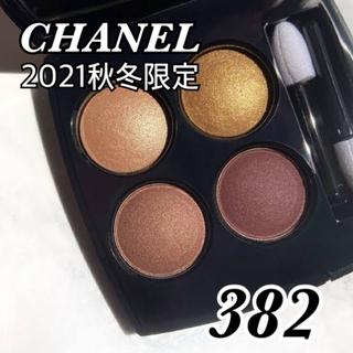 CHANEL - シャネル アイシャドウ 2021秋冬 限定 レキャトルオンブル 382 372