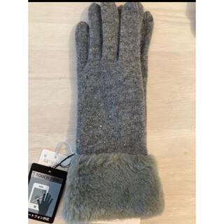 ジルスチュアート(JILLSTUART)のジルスチュアート グレー ファー付き手袋 新品(手袋)