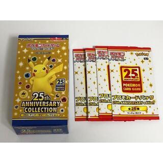 ポケモン - 25th aniversary collection ポケモン プロモパック