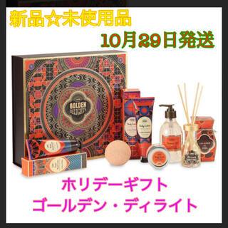 SABON - 【新品】SABON サボン  クリスマス ホリデーギフト ゴールデン・ディライト