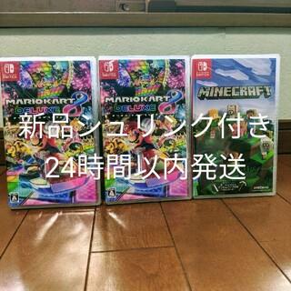 Nintendo Switch - 【新品未開封】3本セット Switch マリオカート8デラックス マインクラフト