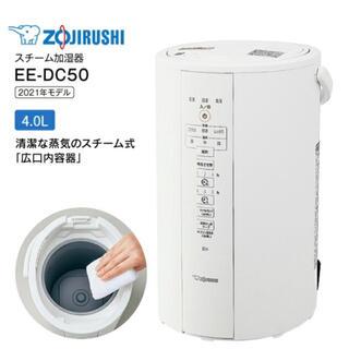 ゾウジルシ(象印)のEE-DC50-WA 象印 スチーム式加湿器 4ℓ 2021年モデル 新品未開封(加湿器/除湿機)