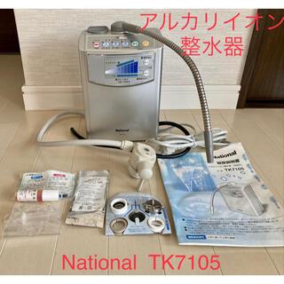 パナソニック(Panasonic)のアルカリイオン整水器  National  TK7105(浄水機)