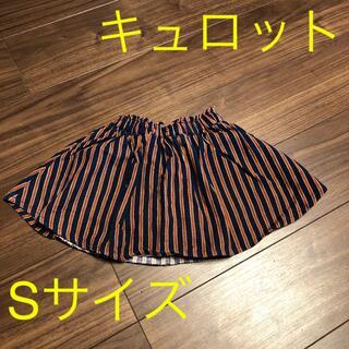 サマンサモスモス(SM2)のSM2 スカート風キュロット キッズ服 S(スカート)