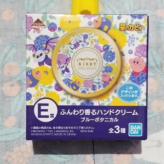 バンダイ(BANDAI)の一番コフレ 星のカービィ コフレ コレクション E賞 ハンドクリーム ブルー(ハンドクリーム)