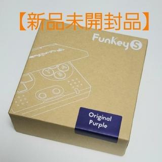 [未開封、匿名]FunKeyS パープル 世界最小折り畳みゲーム機
