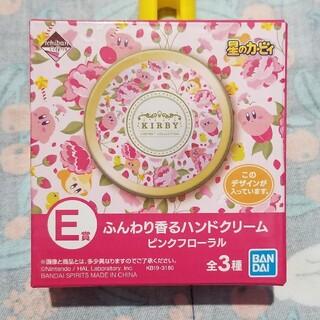 バンダイ(BANDAI)の一番コフレ 星のカービィ コフレ コレクション E賞 ハンドクリーム ピンク(ハンドクリーム)