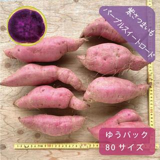 紫さつまいも「パープルスイートロード」傷あり 紫芋 ハロウィンパーティお菓子材料