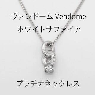 ヴァンドームアオヤマ(Vendome Aoyama)のヴァンドーム  ホワイトサファイア プラチナチェーン ネックレス N03488(ネックレス)