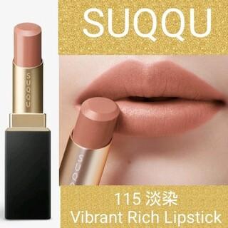 SUQQU - SUQQU リップ115 淡染 口紅 ホリデーコレクション