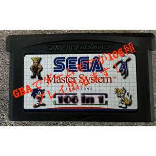 ゲームボーイアドバンスソフト ゲームギア100種以上収録(携帯用ゲームソフト)