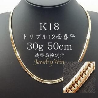 喜平 ネックレス K18 トリプル 12面 30g 50cm 造幣局検定付