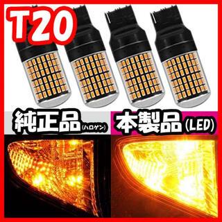 T20 7440  LED ウインカー バルブ ハイフラ防止 シングル K
