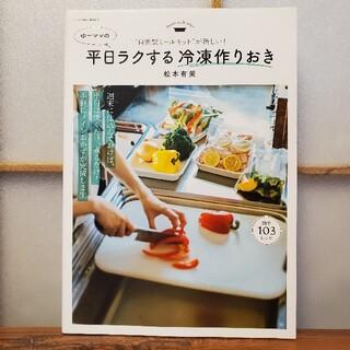 """ゆーママの平日ラクする冷凍作りおき """"自家製ミールキット""""が新しい!"""