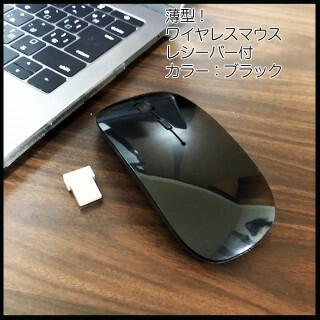 薄型 ワイヤレス マウス ブラック