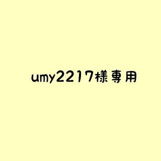 ダッフィー - umy2217様専用
