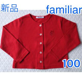 familiar - [新品] familiar ファミリア カーディガン 100