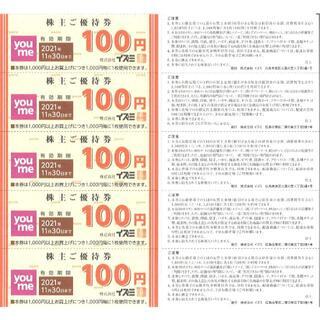 イズミ 株主ご優待券 2000円分(100円券×20枚) 期限21.11.30
