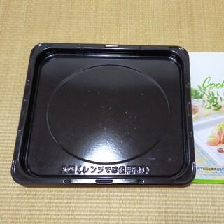 パナソニック(Panasonic)のナショナルオーブンレンジ角皿、レシピ本(調理道具/製菓道具)