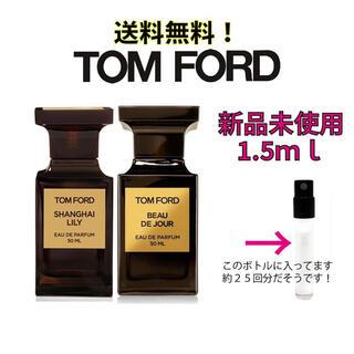 トムフォード(TOM FORD)の2本セット✨トムフォード  香水 シャンハイリリー ボーテジュール 各1.5ml(ユニセックス)